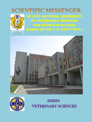 "Scientific Messenger of LNU of Veterinary Medicine and Biotechnologies. Series ""Veterinary Sciences""."
