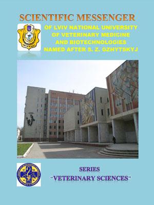 """НВ ЛНУ ветеринарної медицини та біотехнологій. Серія """"Ветеринарні науки""""."""